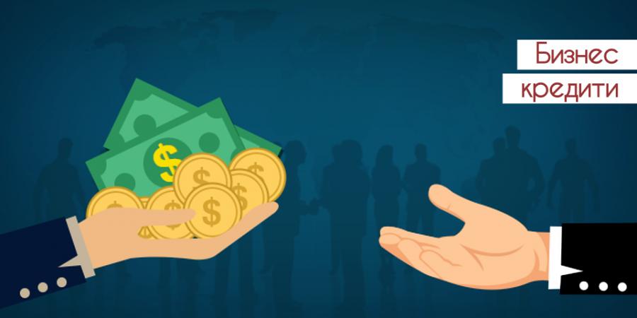 Бизнес кредитите - кога и как се отпускат, какво трябва да знаете за тях