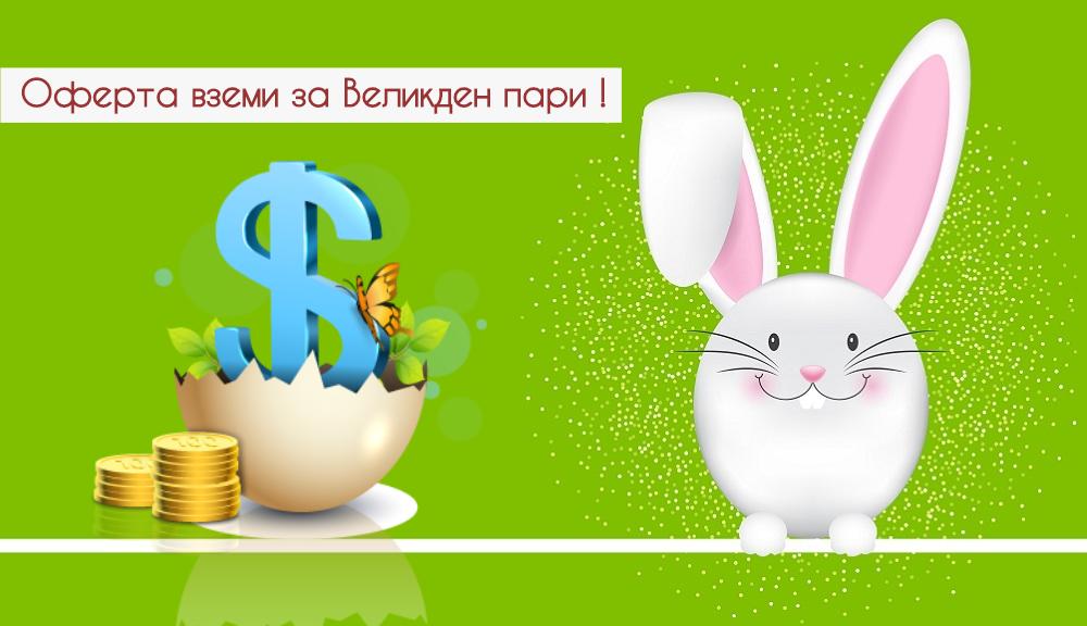 Изгодни ли са Великденските промоции при бързите потребителски кредити!