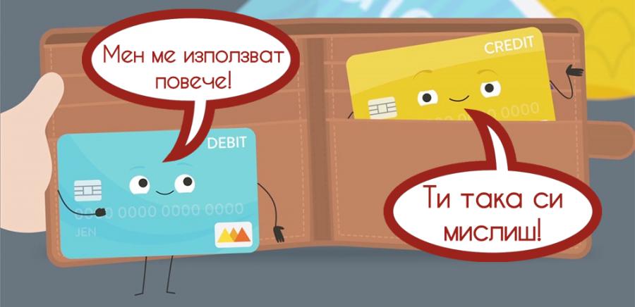 Решили сте да закупите стока с банкова карта? Коя карта ще извадите - кредитна или дебитна карта?