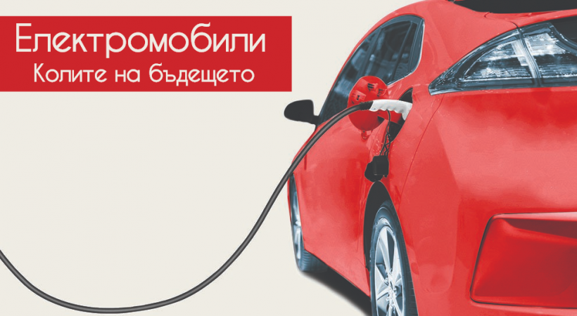 Електрическите автомобили – кои са най-изгодните през 2019г. на българския пазар и заслужава ли си да преминете на ток?