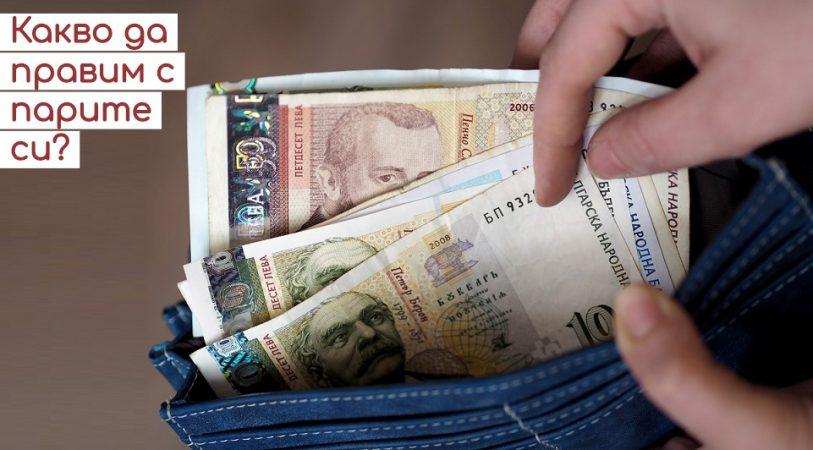 Какво да правим с парите си