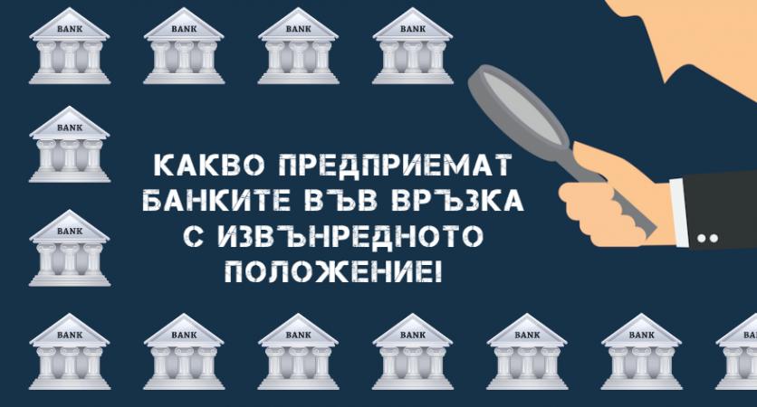 Какво предприемат банките във връзка с Извънредното положение!