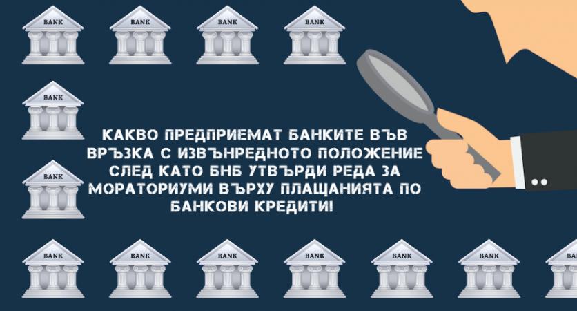 Какво предприемат банките във връзка с Извънредното положение след като БНБ утвърди реда за мораториуми върху плащанията по банкови кредити!