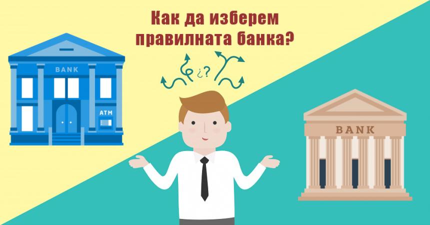 Как да изберете банка