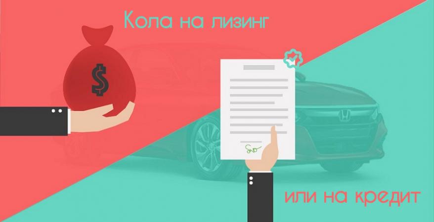 Кола на лизинг или на кредит