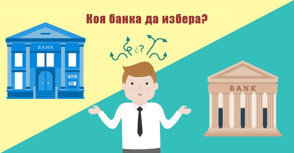 Коя банка да избера