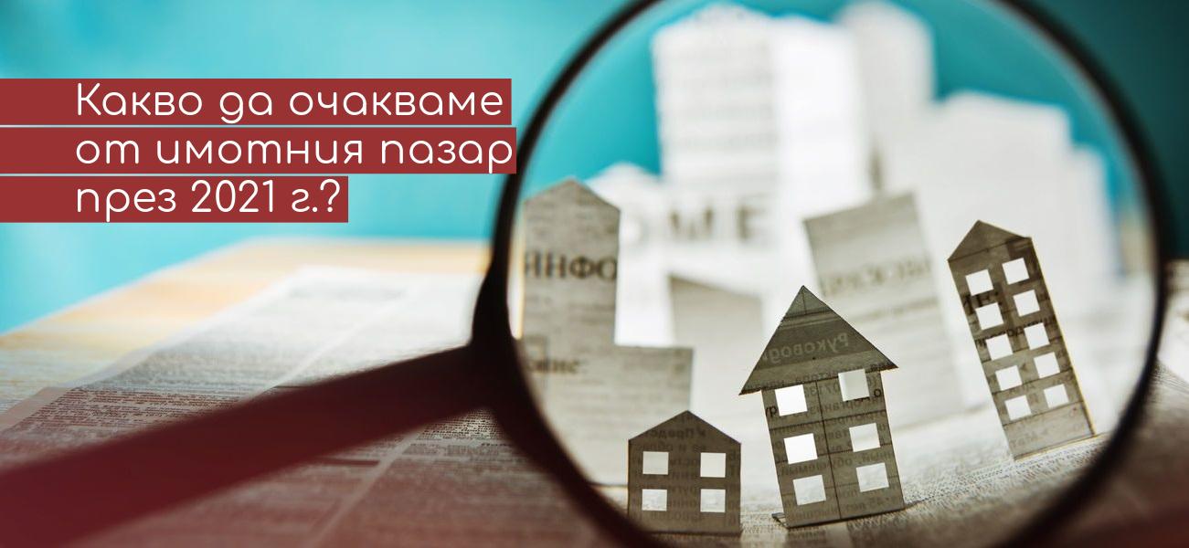 Недвижимите имоти през 2021г. Какво да очаквате, кои са най-търсените жилища и как може да се сдобиете с имот.
