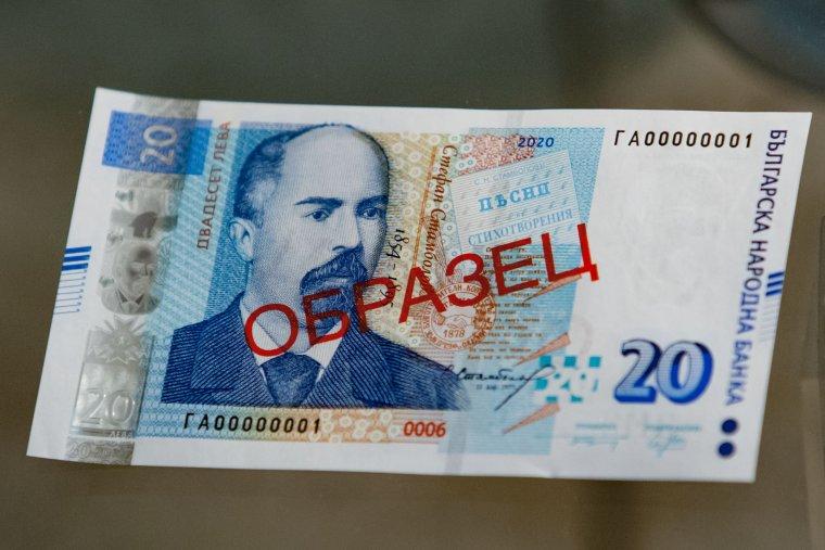 БНБ пуска нова серия банкноти от 20 лева