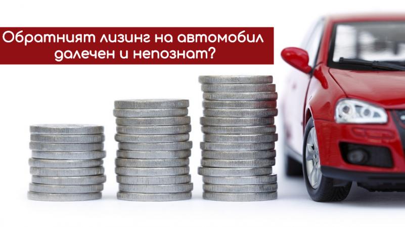 Обратният лизинг на автомобил - далечен и непознат? Разбери какво всъщност означава и какви са неговите  предимства