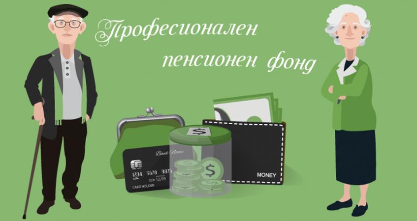 Професионален пенсионен фонд