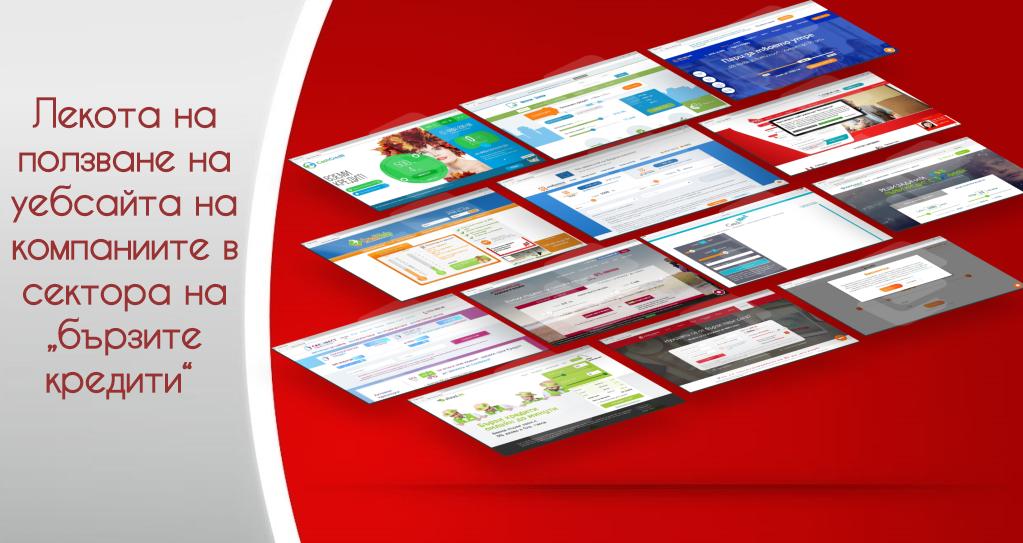 """Лекота на ползване на уебсайта на компаниите в сектора на """"бързите кредити"""""""