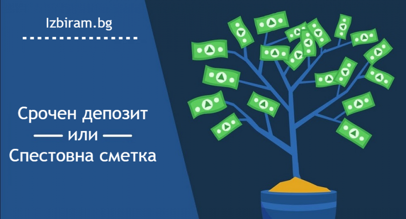 Срочен депозит или спестовна сметка