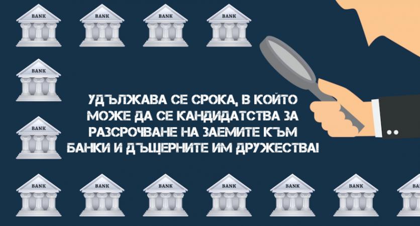 Удължава се срока, в който може да се кандидатства за разсрочване на заемите към банки и дъщерните им дружества!