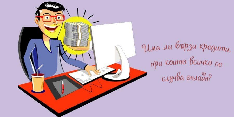 бързи онлайн кредити