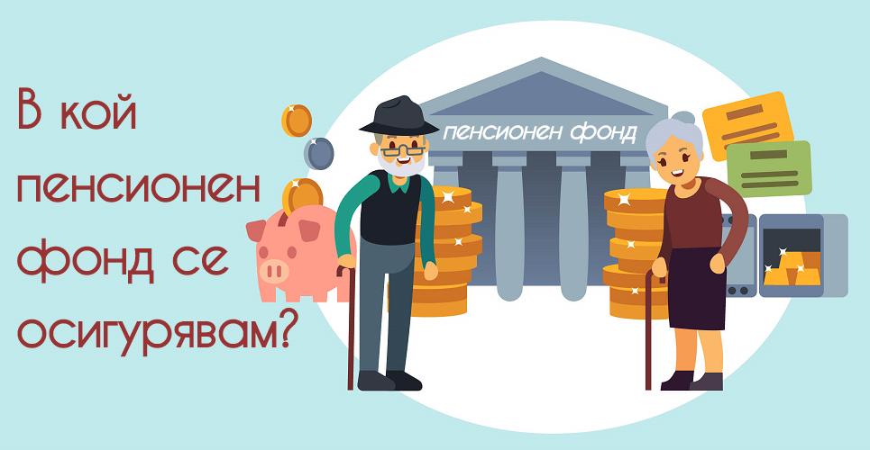 Как и къде мога да проверя в кой пенсионен фонд се осигурявам?