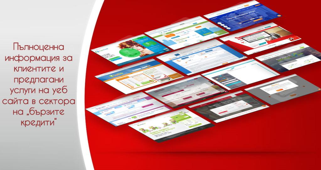 """Пълноценна информация за клиентите и предлагани услуги на уеб сайта в сектора на """"Бързите кредити"""""""
