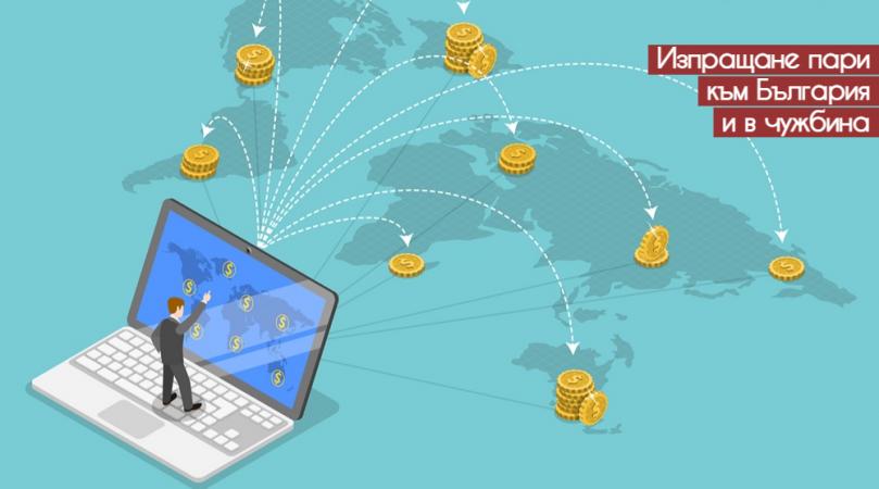 Кой е най-евтиният и бърз начин да изпращате пари към България и в чужбина? – Проучване на Izbiram.bg