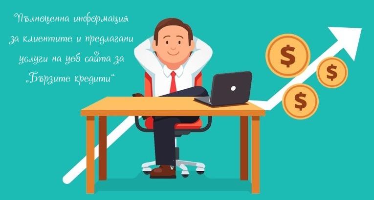 пълноценна информация и допълнителни услуги на своите уеб сайтове