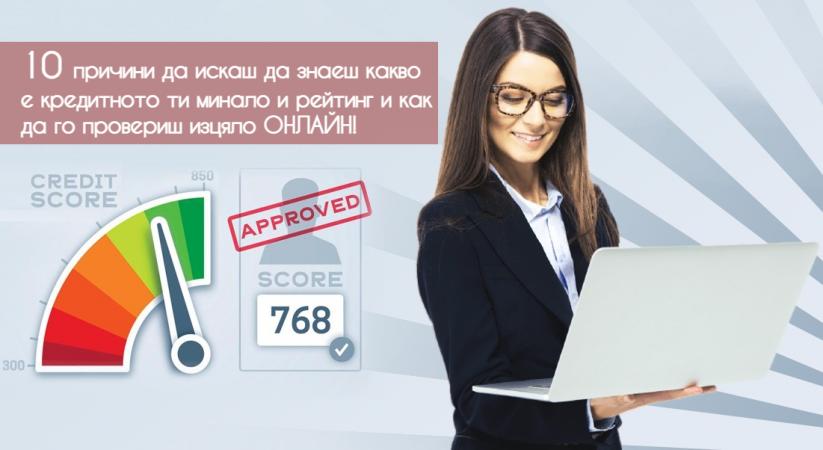 10 причини да искаш да знаеш какво е кредитното ти минало и рейтинг и как да го провериш изцяло ОНЛАЙН!