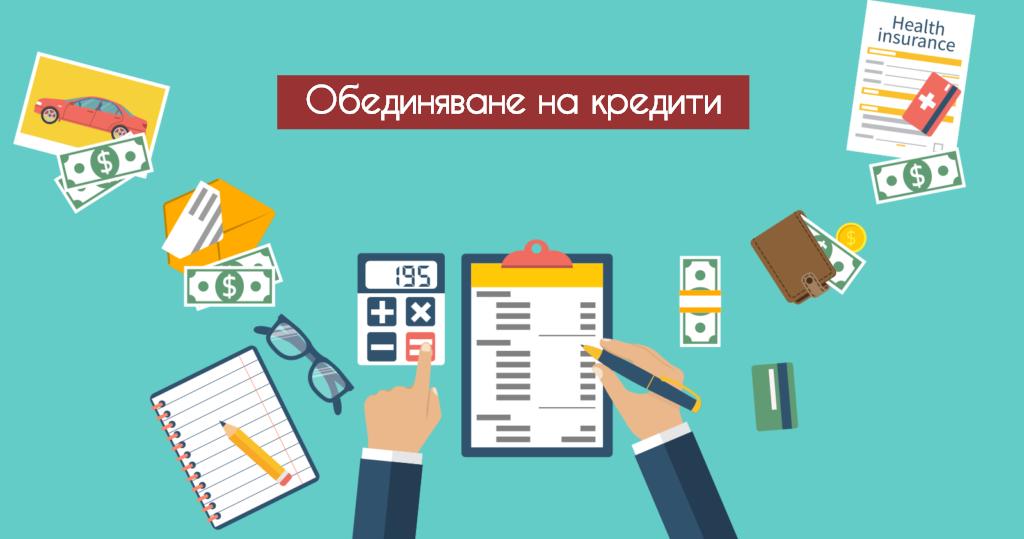 Тънкости при обединяване на  кредити