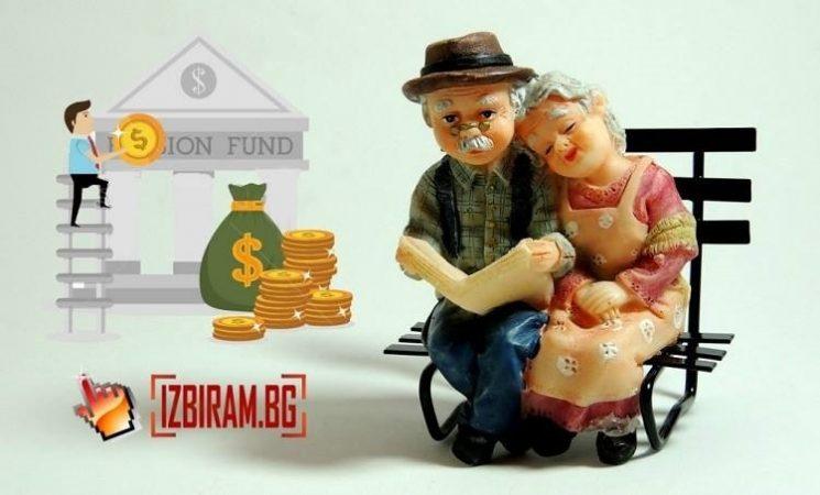 възрастни хора, пенсии