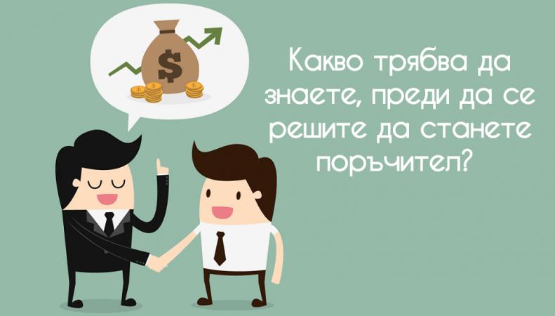 Какво трябва да знаете, преди да се  решите да станете поръчител?