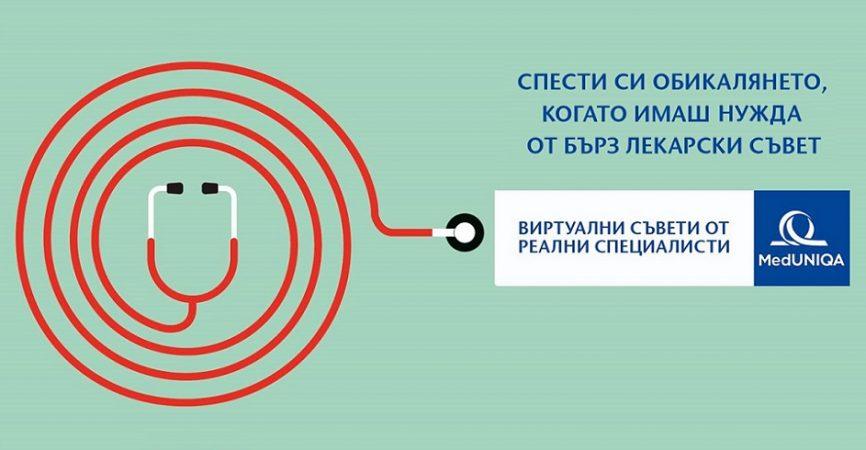 Български застраховател създаде приложение за изцяло онлайн лекарски консултации