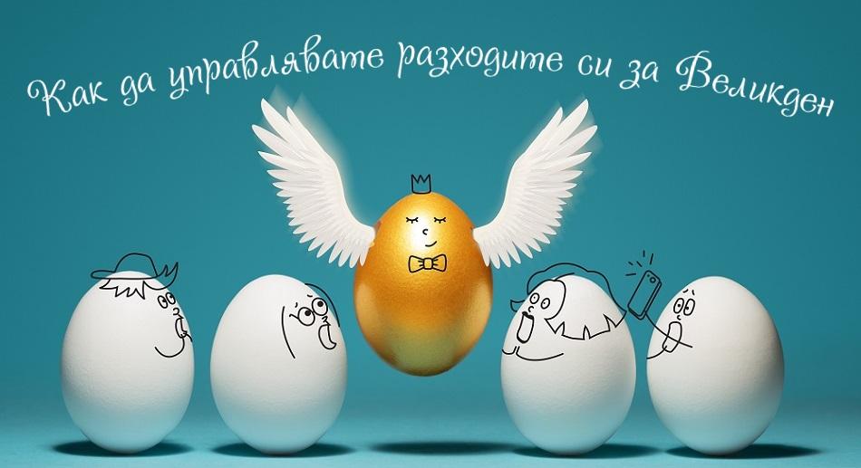 разходи Великден