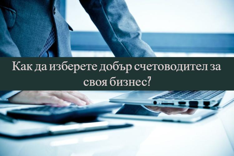 Как да изберете добър счетоводител за своя бизнес?