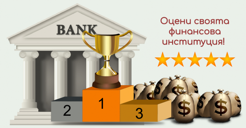 Оцени своята финансова институция! Помогни да се подобрят финансовите услуги в България
