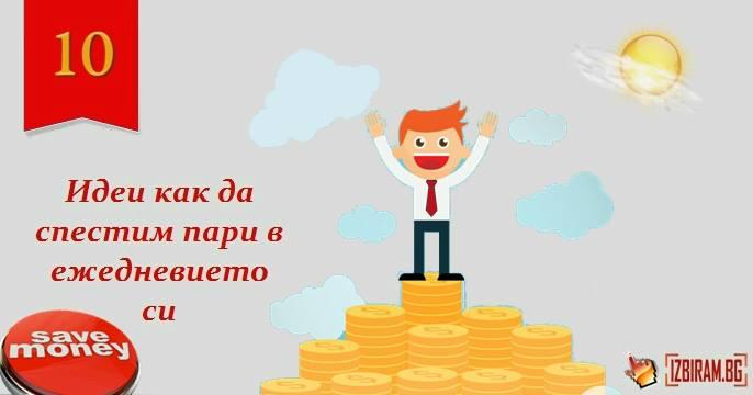 как да спестим пари в ежедневието си