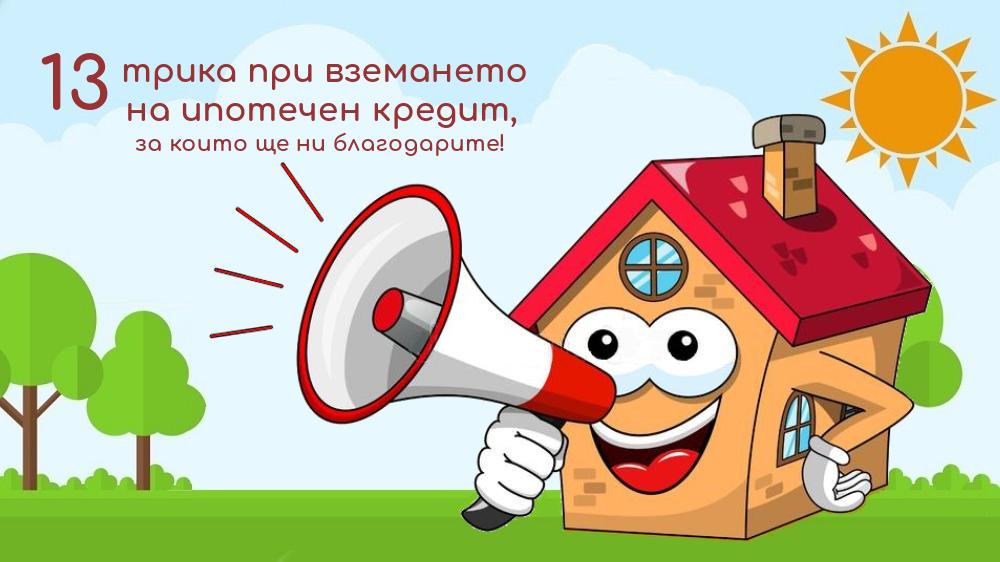ВНИМАНИЕ! Вижте как никога да не допуснете грешка при тегленето на жилищен кредит!