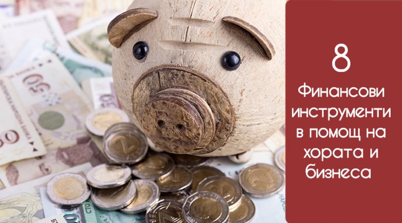 8 Финансови инструменти в помощ на хората и бизнеса за справяне с икономическите последствия от COVID-19!