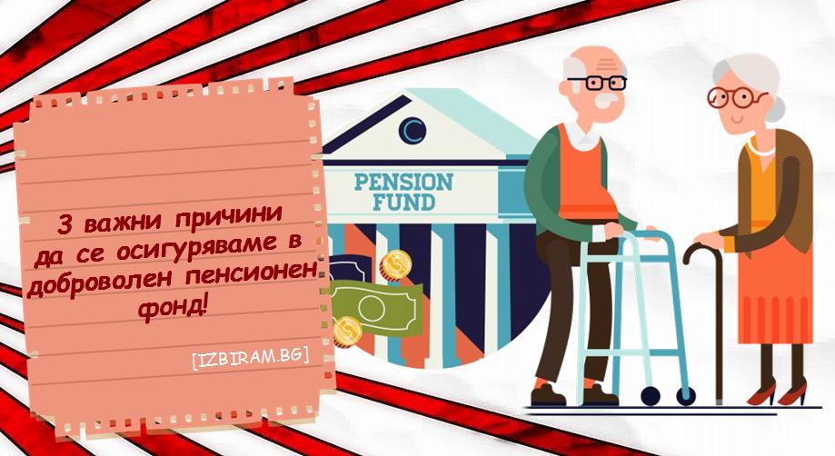 пенсиониране, доброволен фонд