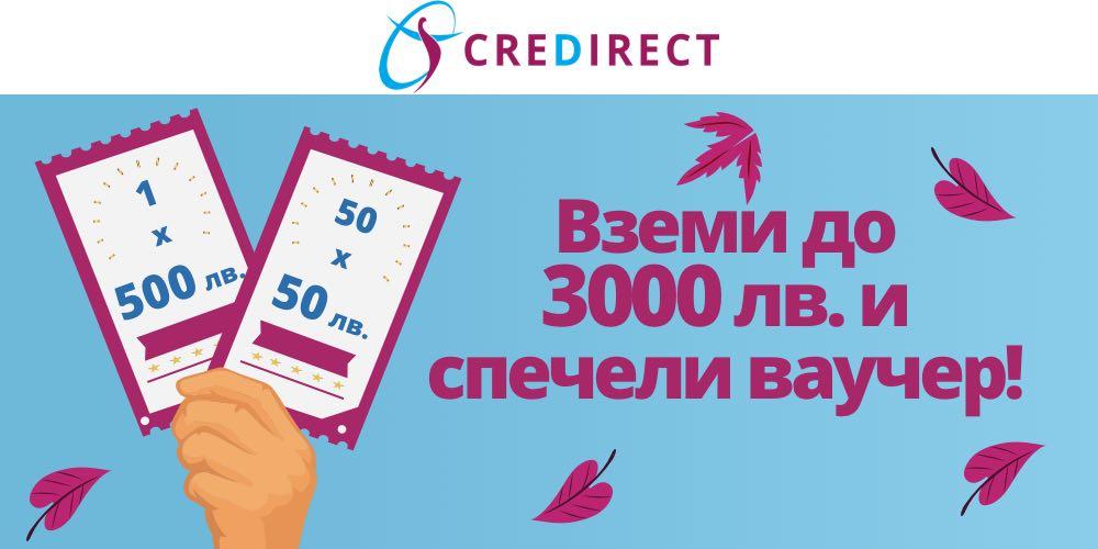 Пазарувай през есента с CreDirect
