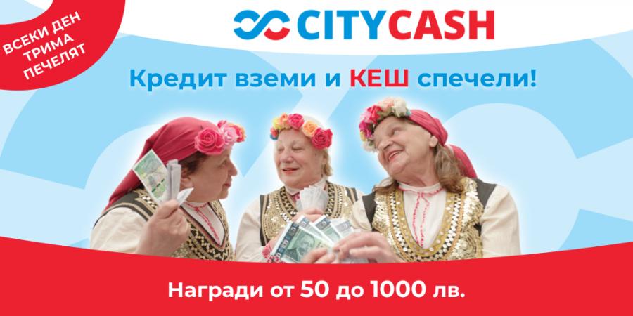 Всеки ден трима печелят КЕШ с бърз кредит CITYCASH