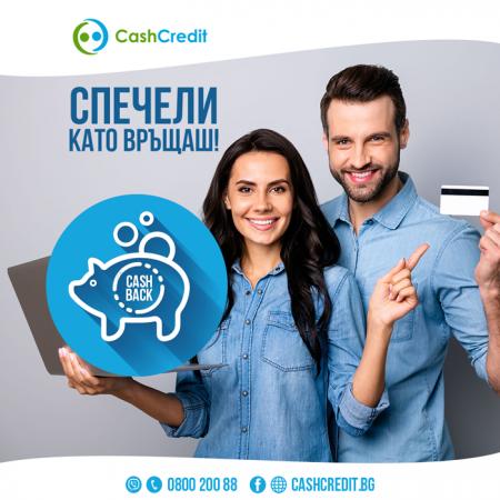 """Кеш Кредит – първата небанкова институция, която въвежда услугата """"Cash Back"""" за лоялни клиенти"""