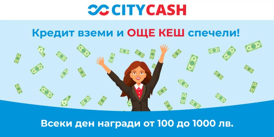 """""""Кредит вземи и още КЕШ спечели"""" със CITYCASH се завръща"""