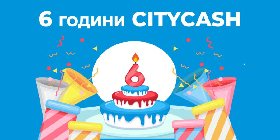 6 години бърз кредит CITYCASH