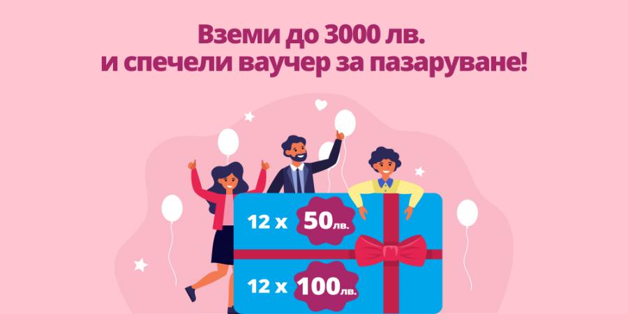 CreDirect дава летящ старт на 2021-ва с нова кампания