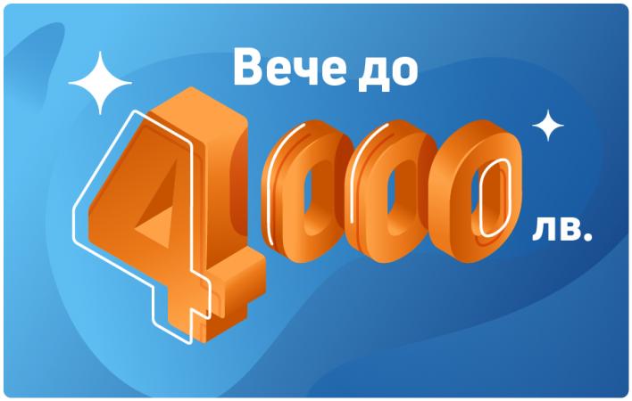 Вече можеш да заявиш заем до 4 000 лева през твоя клиентски профил в Credissimo