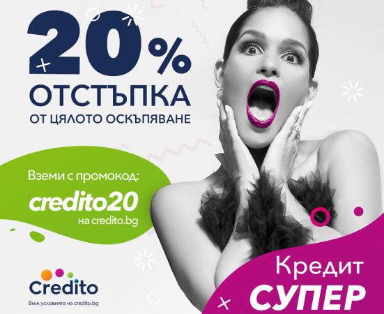 Вземете заем от Кредито и спестете 20% от разходите по кредита