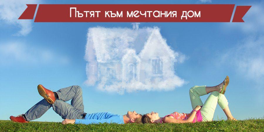Пътят към мечтания дом