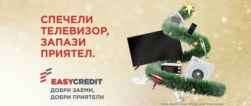 80 електроуреда и още много подаръци очакват клиентите на Изи Кредит през ноември и декември