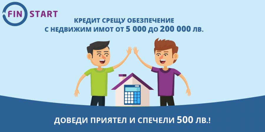 Доведи приятел и спечели 500 лева с ипотечен кредит FinStart