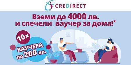 Уют у дома с CreDirect през есента!