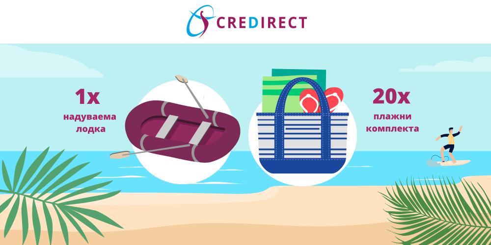 И замириса на море с CreDirect!
