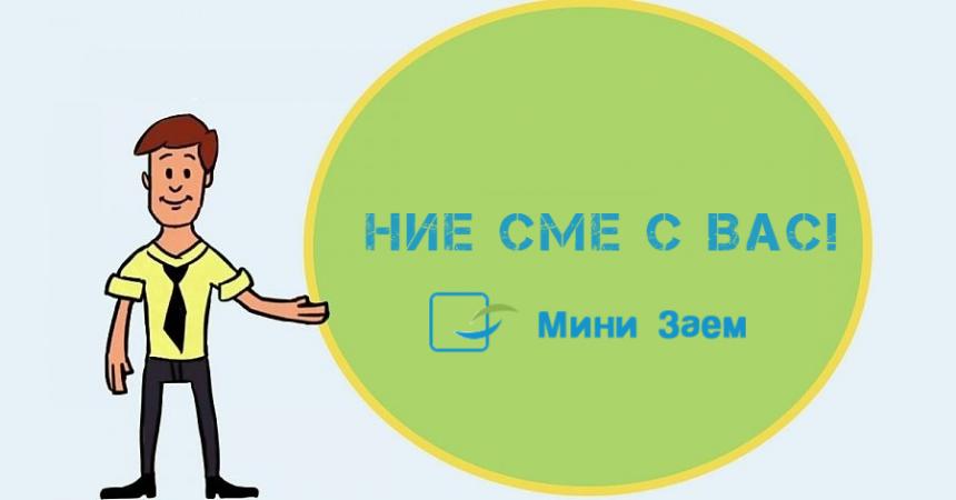 MiniZaem- извънредни мерки и облекчения по кредитите