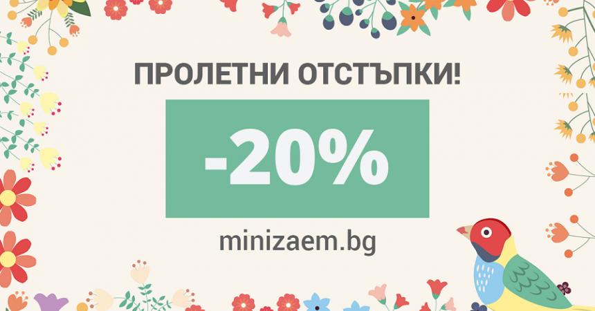 MiniZaem