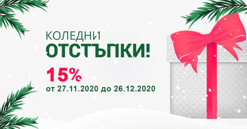 MiniZaem.bg с големи отстъпки по кредитите за Коледа